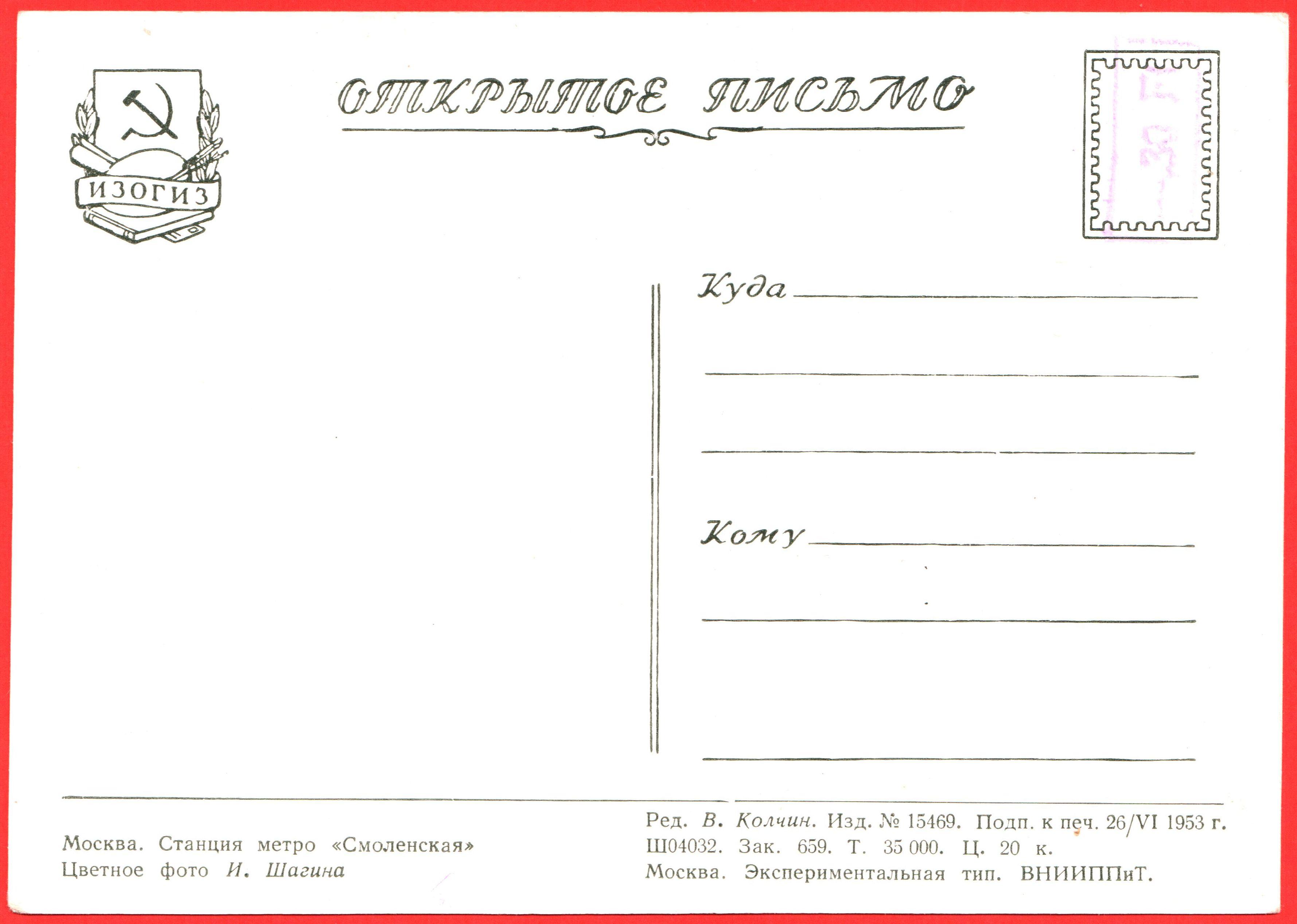 Как сделать из почтовую открытку